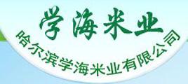 哈尔滨学海米业有限公司