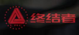 终结者电子烟-全球电子烟第一品牌