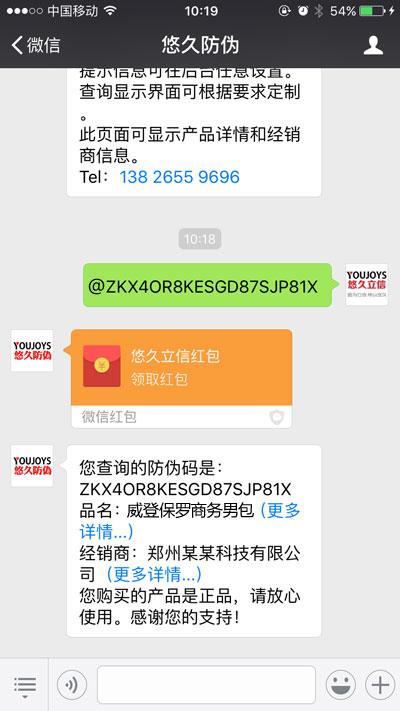 微信查询送现金红包