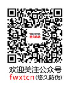 微信二维码防伪系统