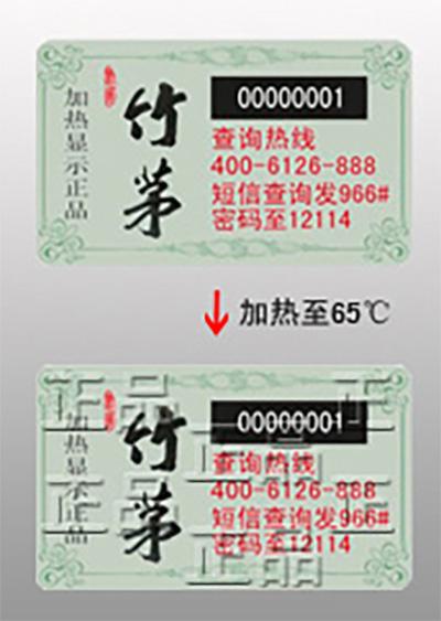 形状记忆防伪标签