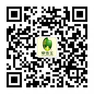 寒香玉米业防伪追溯查询系统