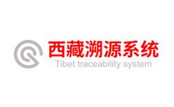 西藏溯源系统