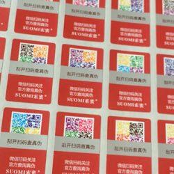 防伪标签会被人恶意二次利用吗