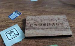 RFID电子标签解决方案,高端酒类防伪解决方案
