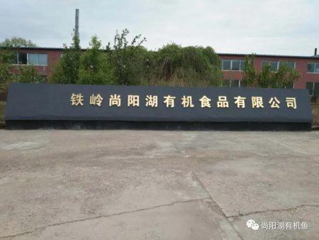 尚阳湖有机食品有限公司